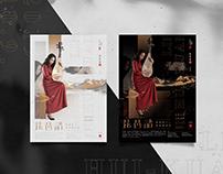 琵琶語 | Event Visual