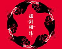 【拔針相注】Anti drug poster