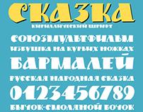 Skazka - Сказка (латиница и кириллица)