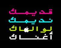 Sakhr Typeface (Free)