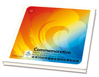 Commemorative Volume of Welfare Lottery For Beijing 200