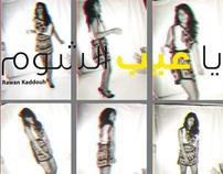 Ya 3ayb el shoum          يا عيب الشوم