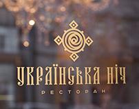 "Branding for restaurant ""Українська ніч"""