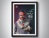 poster 1 ''Edrak'' cultural awareness campaign.