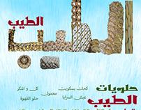 adv Tayb sweet