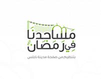 حملة مساجدنا في رمضان