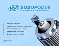 Очистка двигателей водородом / Водород 58