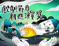 53GBA 金鐘獎 戲劇節目新進演員獎 / 開場動畫