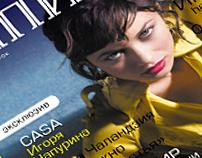 Shpilka magazine