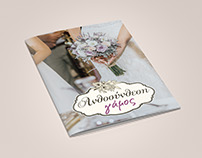 Wedding flower flyer for Anthosynthesi