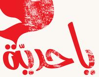 Arabic Typeface ( AH ABEER )