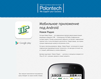 Novoe Radio for Android