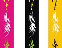 """粗口""DIRTY LANGUAGE(Cantonese)-sticker"