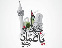 Amman Inspiration