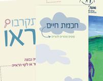Ofek Liyladenu: Promotional Material