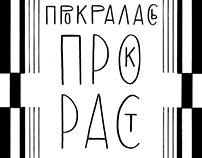 2.4: Заязык / Zayazik