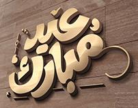 Eid Mubarak - عيـد مبـارك