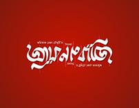 Bangla Ambigram-Aynabaji