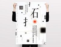 「拓」poster design
