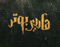 Logo Arabizing