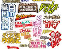 タイトルロゴデザイン/Logotype for Books