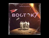 ТОРБА-НА-КРУЧЕ Восток 7 CD