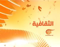 Al Thakafiya (Cultural Bulletin)