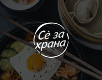 All about food / Сѐ за храна