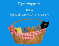 A book about my niece Marusya