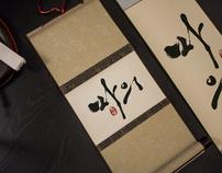 MBC TV Series 'Ma-Ui 마의' Calligraphic Logo