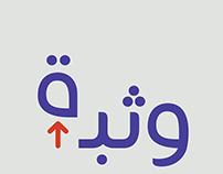 Wathba brand identity