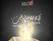Esma3ny campaign