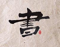 书法墨迹☞书法那些词儿