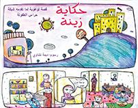 Zaina's story حكاية زينة