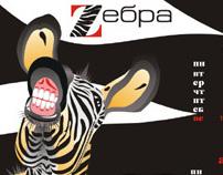 Zebra - magazine