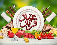 Eid-ul-Adha (Masala Tv)