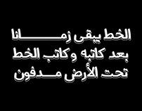 """Khatt Eedy"" new Arabic font"