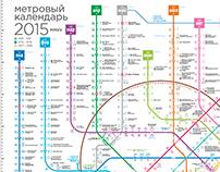 Metro Calendar