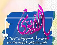 Hijab mentioned in surah noor