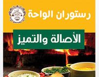 Restaurant Al-waha