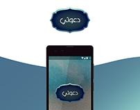 Dawaty - Mobile App Design