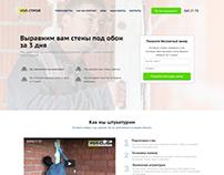 Дизайн сайта для компании Уол-строй