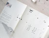 魏如萱《言花》-攝影&造型&標準字設計