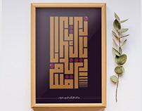 calligraphy - kufi