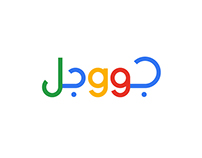 Famous logos in arabic translation