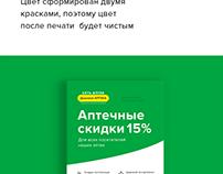 Листовка а4 для аптеки