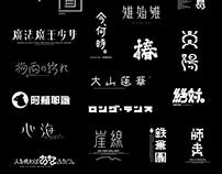 作字(SAKUJI) - typography study