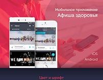 Afisha Zdorovia mobile app (iOS & Android) 2016
