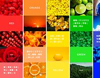 色の重要性