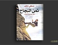 Book Cover || price of success